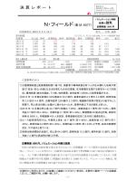 決算レポート(N・フィールド:東M・6077)