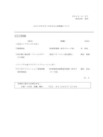 2015-2-27 株式会社 東芝 2015年3月1日付主な人事異動