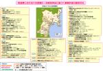 宮城県(PDF:760KB)
