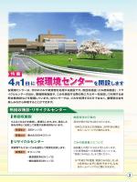 桜環境センター 桜環境センター