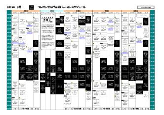 3月分 - 東武スポーツ