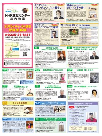 2015年4月期講座案内はこちら→(PDF:9.5 MB)
