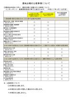 農地台帳の公表事項について