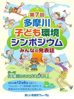 第7回多摩川子ども環境シンポジウム「みんなの発表誌」 が完成しました!