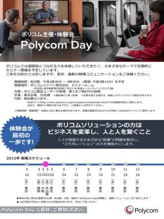 2015年度 Polycom Day 年間開催スケジュールはこちら