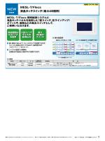 MESL・T/Flecs 液晶タッチスイッチ(最大48個用)(PDF