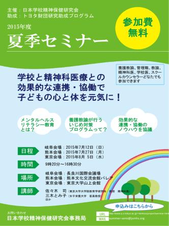 2015セミナーパンフレット - 東京大学|大学院教育学研究科・教育学部;pdf