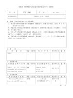 笹野 祐輔 - 日本大学工学部