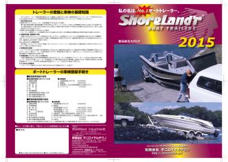 9448997 bytes - Shoreland`rボートトレーラ