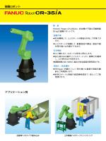 カタログ: FANUC Robot CR-35iA