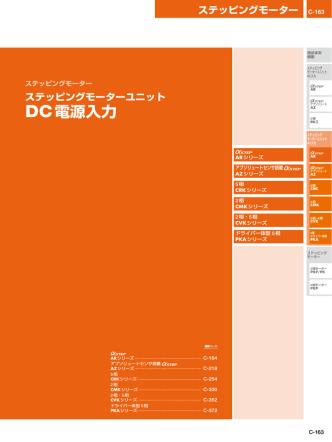 ARシリーズ DC電源入力