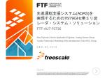 先進運転支援システム(ADAS) - Freescale Semiconductor