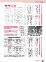 Q A - 匝瑳市