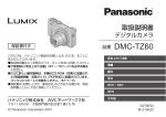品番 DMC-TZ60