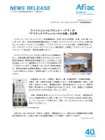 (FP)が 「アフラックペアレンツハウス大阪」を訪問