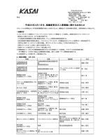 平成26年4月1日付、組織変更及び人事異動に関するお知らせ