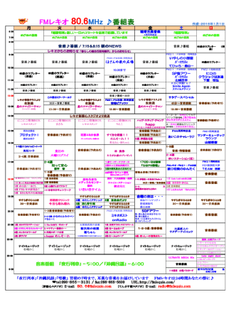 20150101timetable