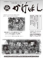 FMサンサンきらら 5 校 - 社会福祉法人 山陽小野田市社会福祉協議会