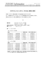 SUZUKI FAVAS価格表 ダウンロード