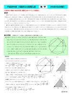 大阪府前期入試問題分析「数学」(PDF)