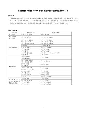 (PDFファイル)(1.18MB)