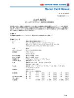 01-01 ニッペ セラモ