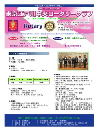 23日(木) - 東京江戸川中央ロータリークラブ