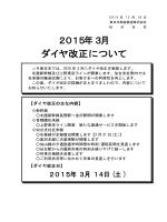 2015年3月 ダイヤ改正について - JR東日本旅客鉄道株式会社 仙台支社