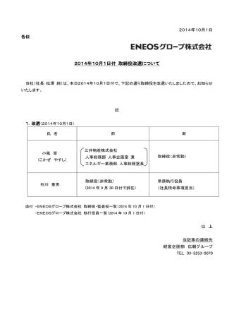 2014年10月1日付 取締役改選について