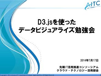 D3.jsを使った データビジュアライズ勉強会
