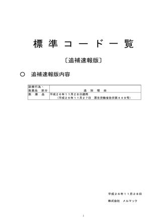 2014.11.28 医薬品 【厚生労働省告示第449号】