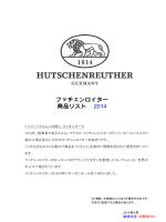 フッチェンロイター 商品リスト 2014