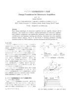 マイクロ波増幅器設計の基礎 Design Foundation for Microwave