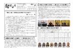 SJだより 平成26年4月号 A面 - 学校法人佐世保実業学園 佐世保実業