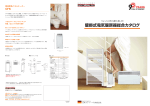 CNS-UJ/CFK カタログ