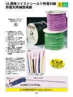 UL規格ツイストシールド熱電対線 熱電対用補償導線