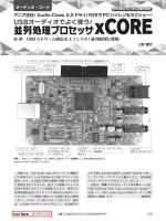 並列処理プロセッサxCORE