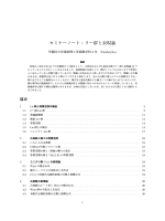 セミナーノート:リー群と表現論