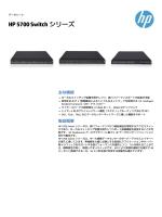 HP 5700 Switchシリーズ