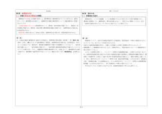 7(PDF:1887KB)