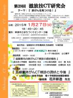 第29回 滋放技CT画像研究会 (2015/01/27)