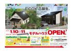 2015.01.06 1/10(土)11(日)帯広市6中跡地にてモデルハウスOPEN!!