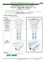 アスコルビン酸注射液1000mg「トーワ」 販売名変更