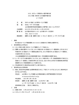 2015 光ウィーク高校ヨット選手権大会 2014 年度 西日本 420 級選手権