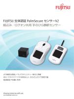 ダウンロード - Fujitsu