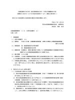 電子入札対象 - NEXCO西日本