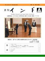 月 刊 - 日印協会