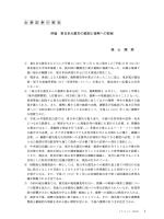 序論 東日本大震災の教訓と復興への取組