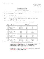 ダウンロード - 札幌トレセンU12