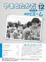 お知らせ版(955号)(pdf:8.7 MB)